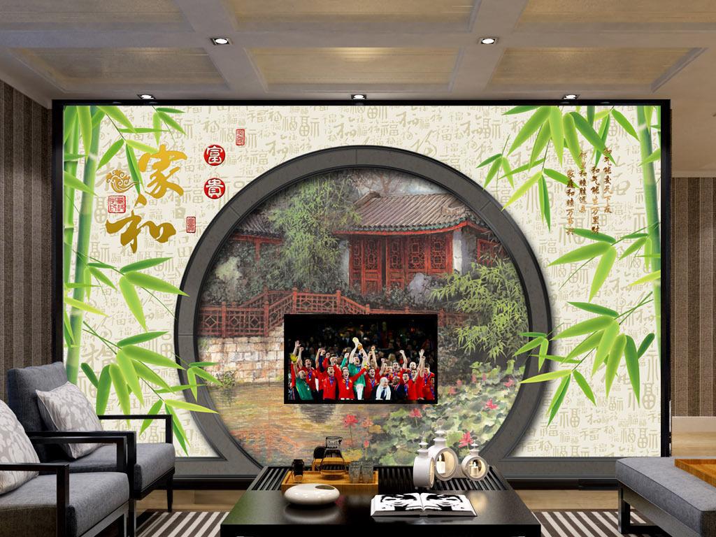 我图网提供精品流行竹子圆门风景中式电视背景墙素材下载,作品模板源文件可以编辑替换,设计作品简介: 竹子圆门风景中式电视背景墙 位图, RGB格式高清大图,使用软件为 Photoshop CS5(.psd)