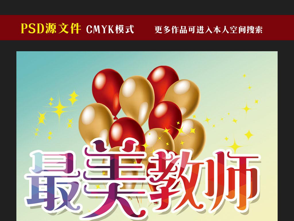 最美教师节日快乐海报设计