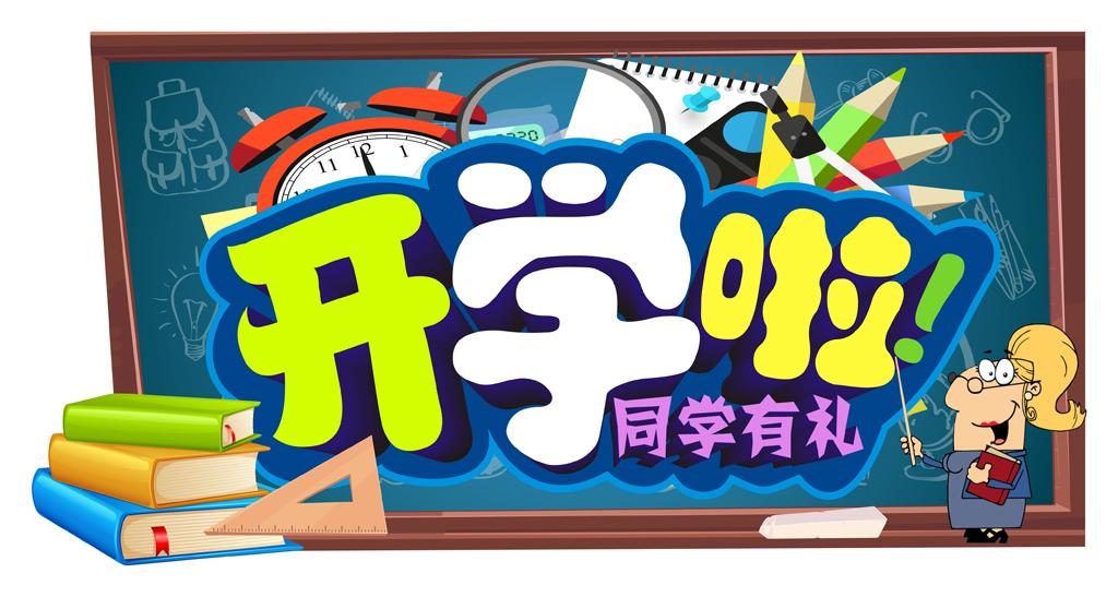 设计文化艺术开学季幼儿园开学开学典礼开学啦
