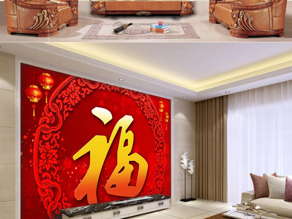 中式喜庆福字婚房客厅沙发电视背景墙图片