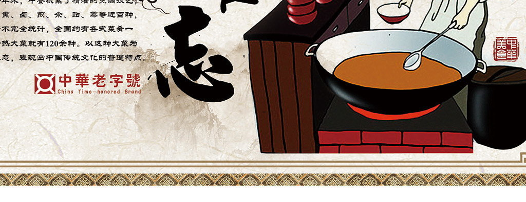 中华传统美食系列二