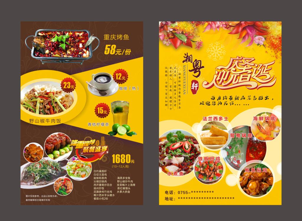 宣传单模板(图片编号:15541681)_餐饮 酒店宣传单_我