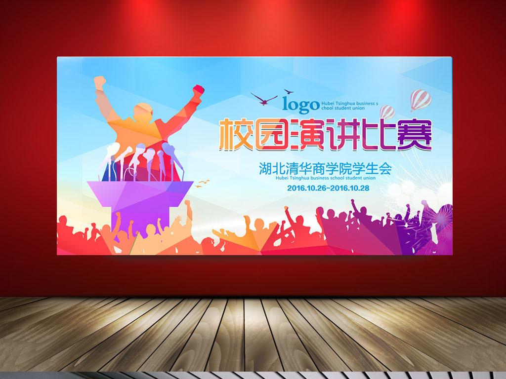 炫彩大学校园演讲比赛辩论会活动海报展板