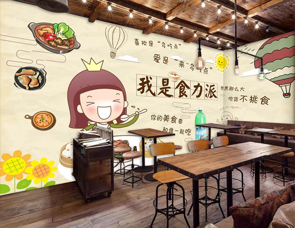 韩国美食火锅料理卡通手绘插画小
