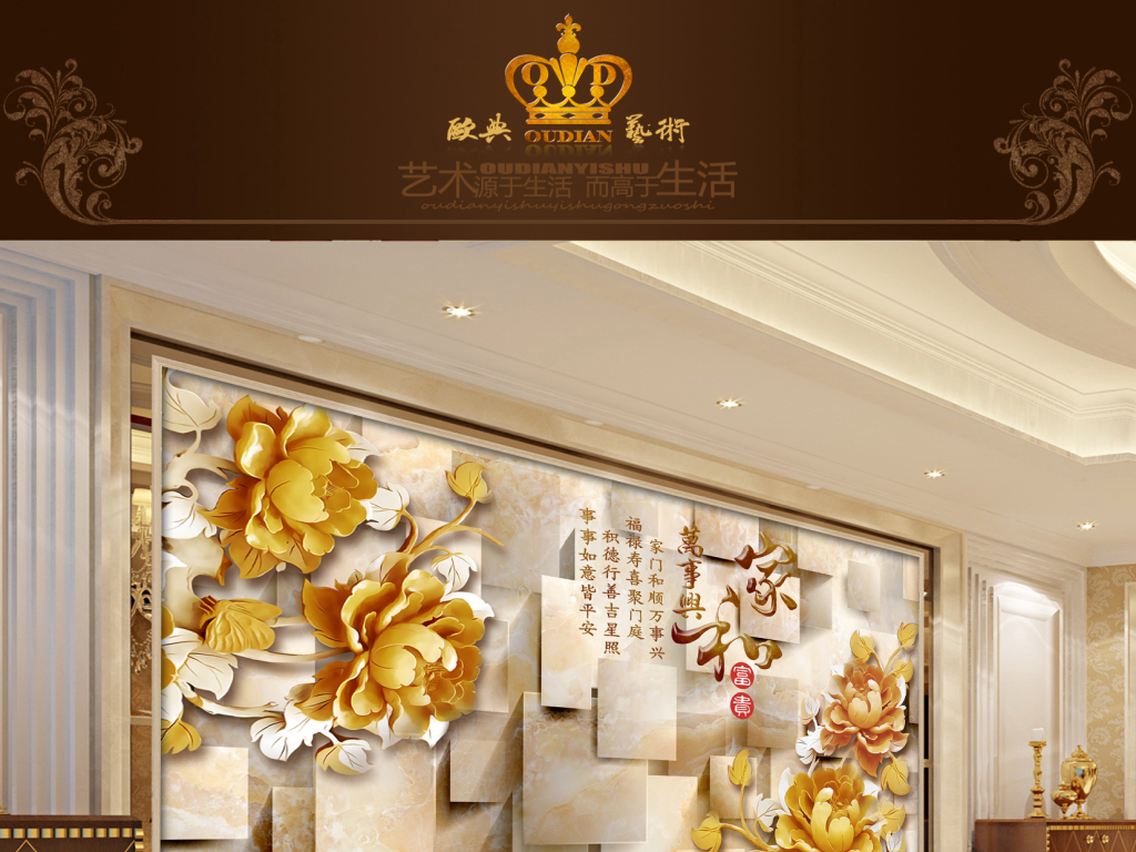 3d富贵木雕牡丹电视背景墙