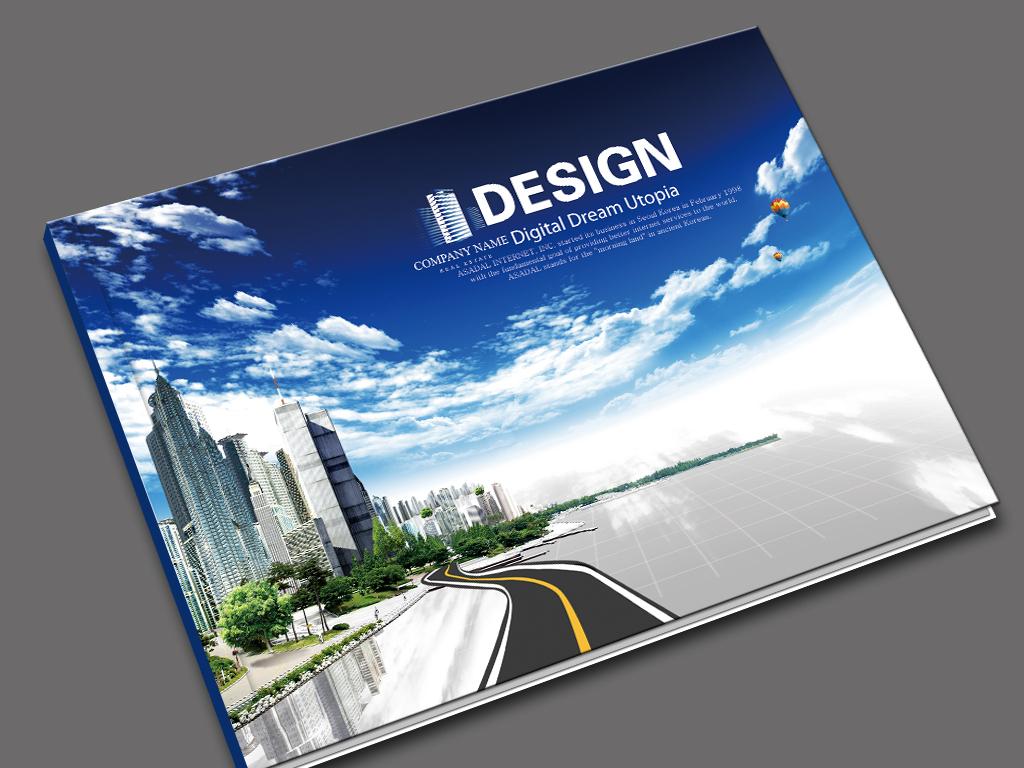 城建建筑画册封面