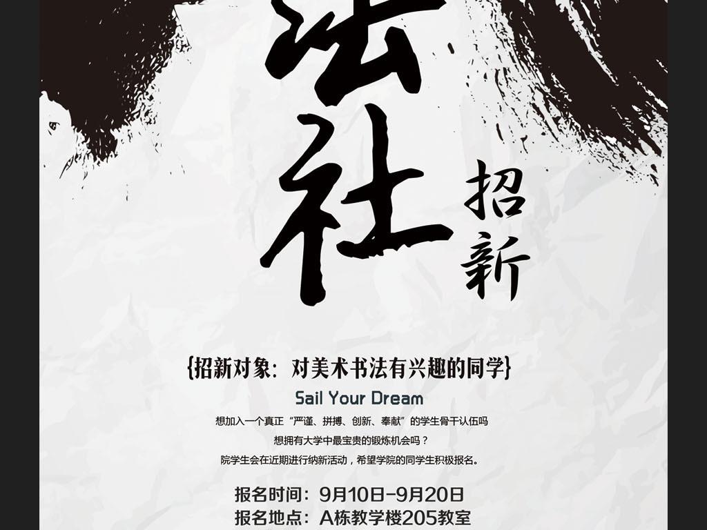 中国风书法社招新宣传海报模板