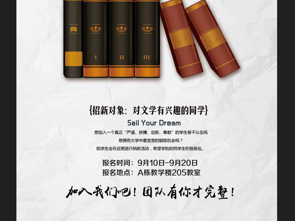 校园文学社招新海报模板psd源文件