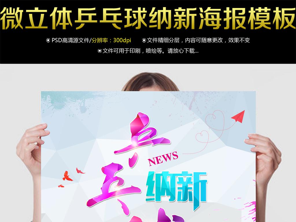 psd)                                  乒乓球招新海报乒乓球宣传