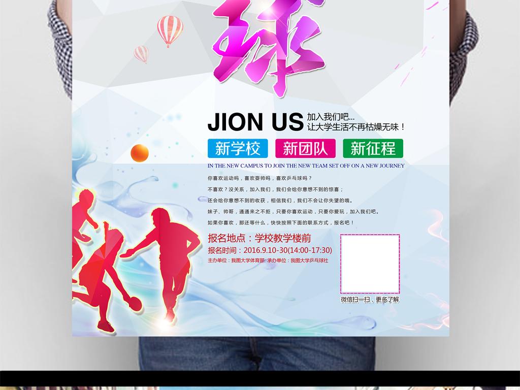 微立体乒乓球纳新海报模板设计