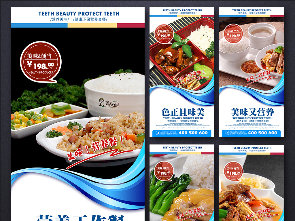 餐厅春节海报快餐饭海报快餐海报设计模板快餐宣传海报时尚快餐海报