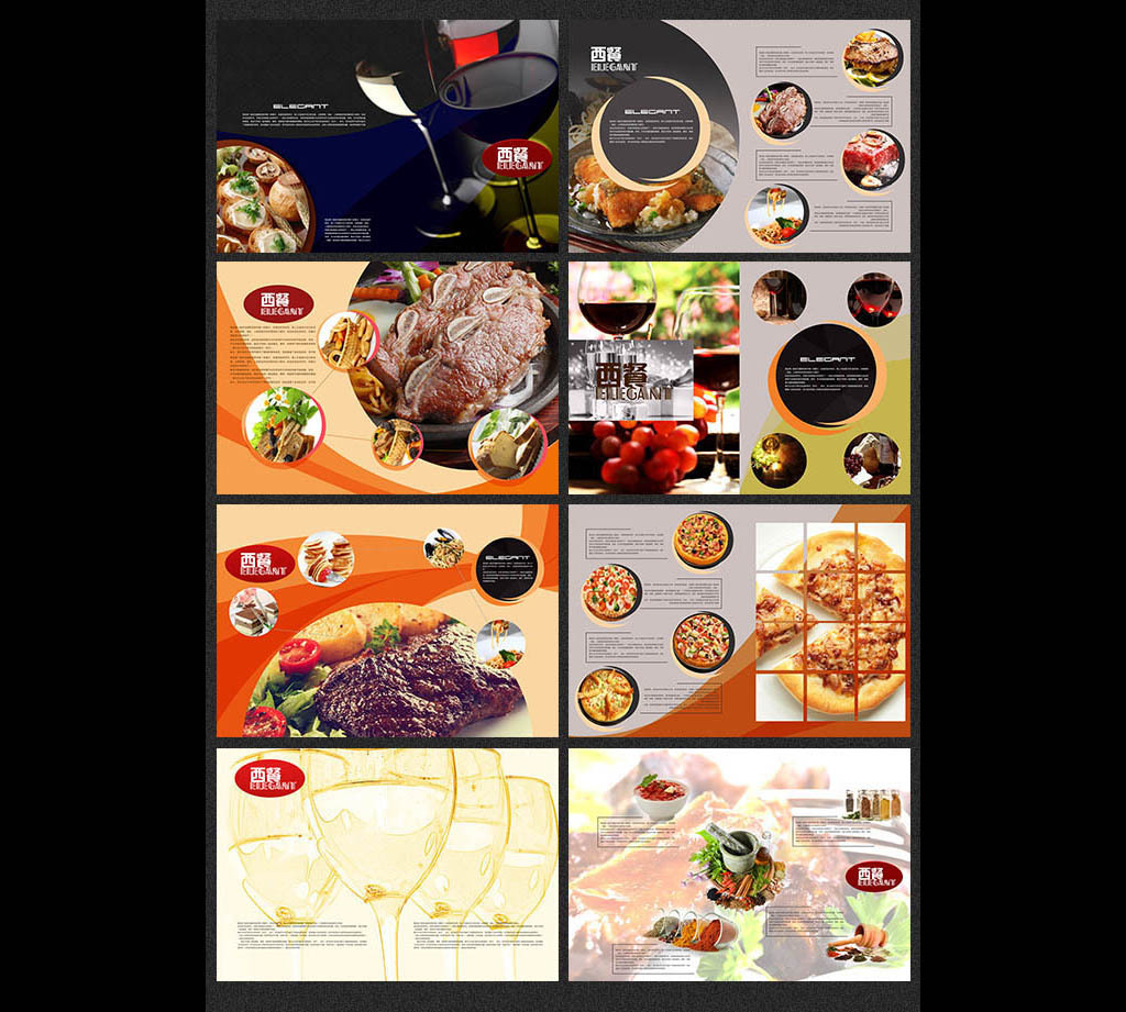 平面 广告设计 画册设计 菜单 菜谱设计 > 时尚西餐厅画册   图片编号