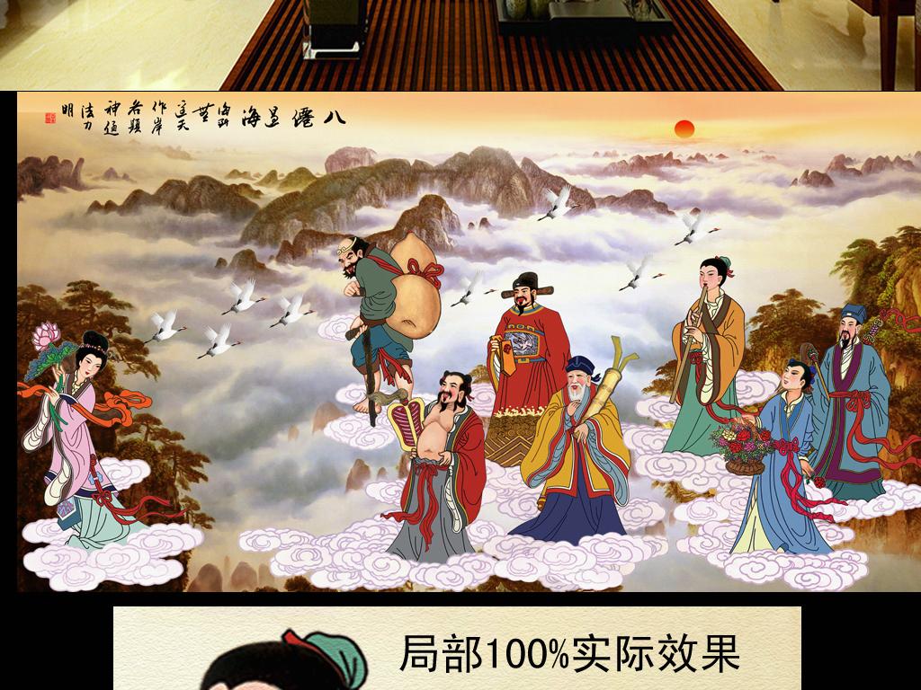 背景墙|装饰画 电视背景墙 手绘电视背景墙 > 中国风八仙图电视背景墙