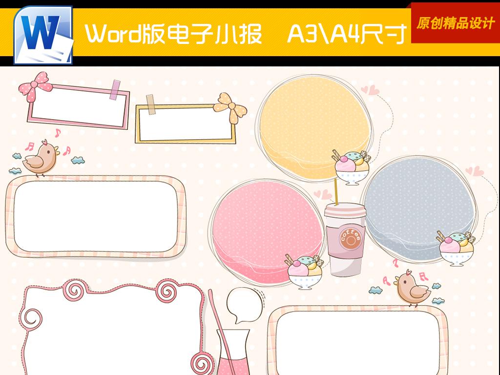 word电子手抄报模板a4个人简报