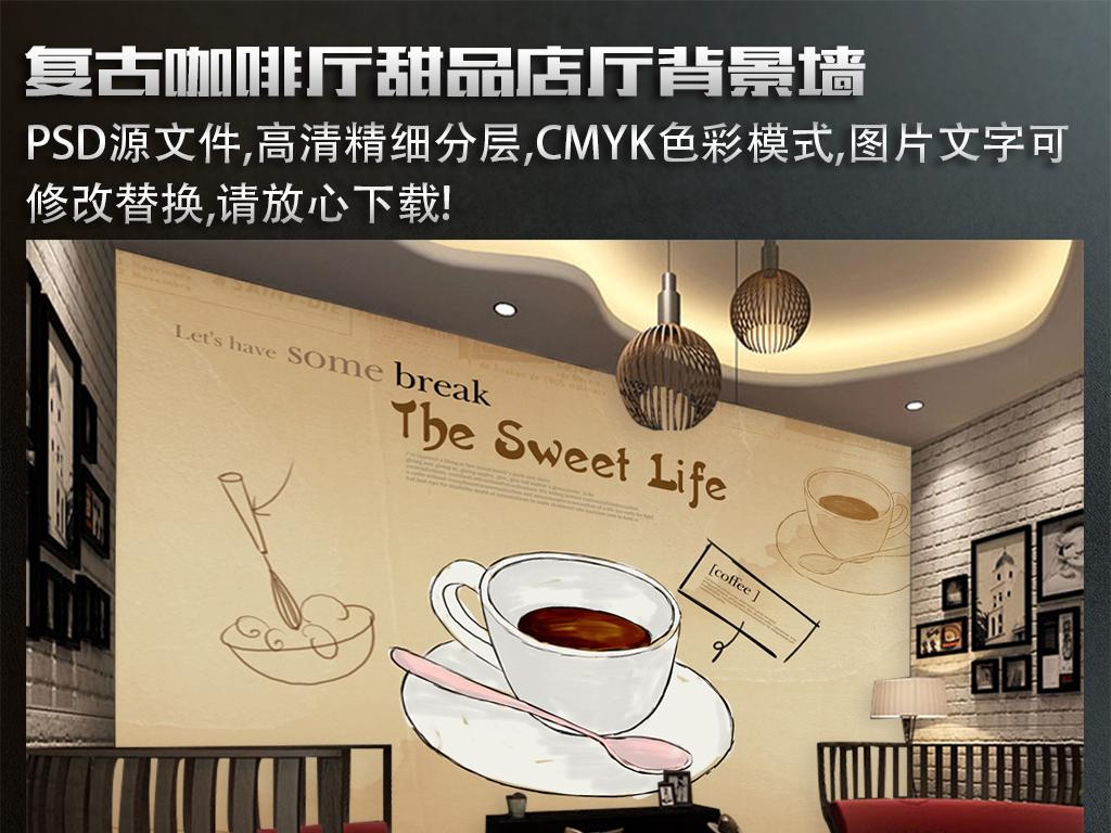 复古牛皮纸手绘咖啡店背景墙