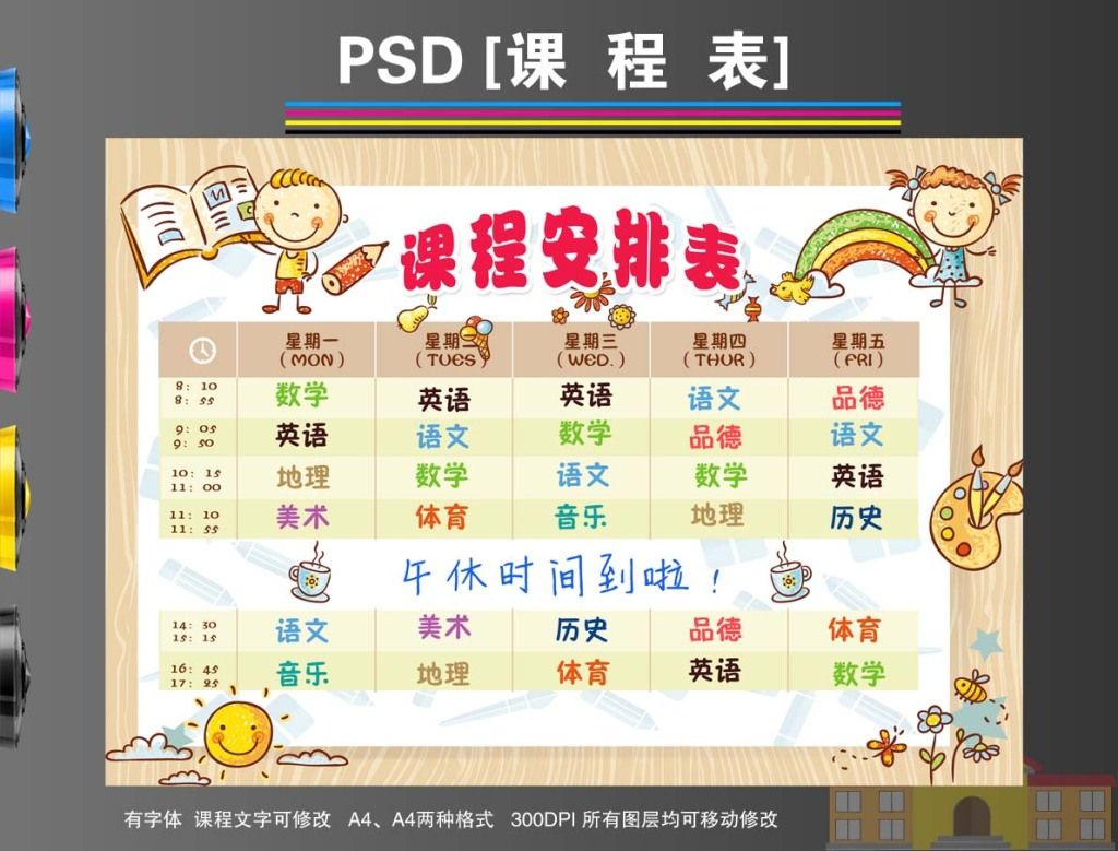 卫生值日表学习计划表学生课程表幼儿园课程表