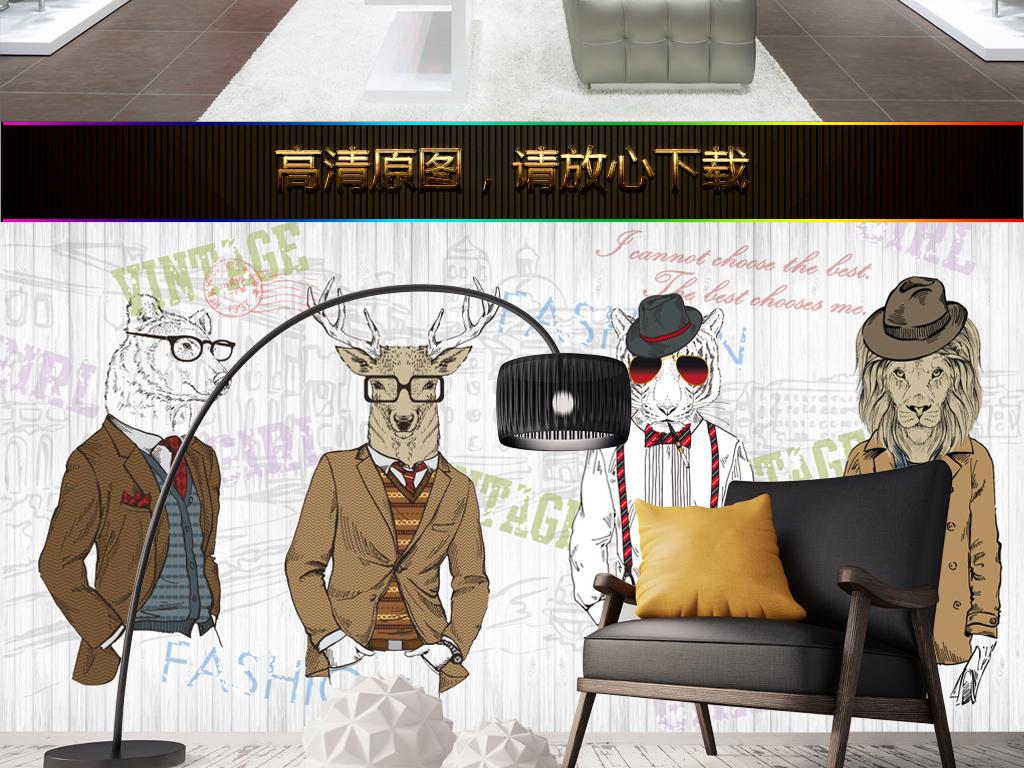 3d立体复古怀旧卡通动物人服装店背景墙