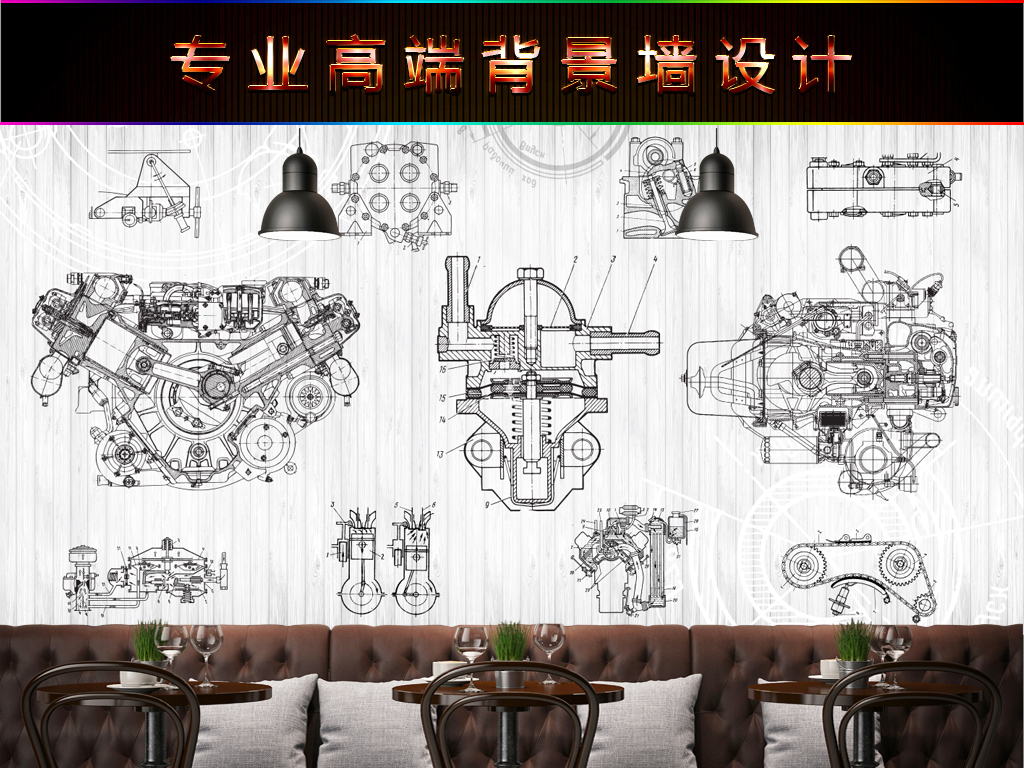 欧式复古创意手绘发动机机械咖啡厅背景墙(图片编号:)