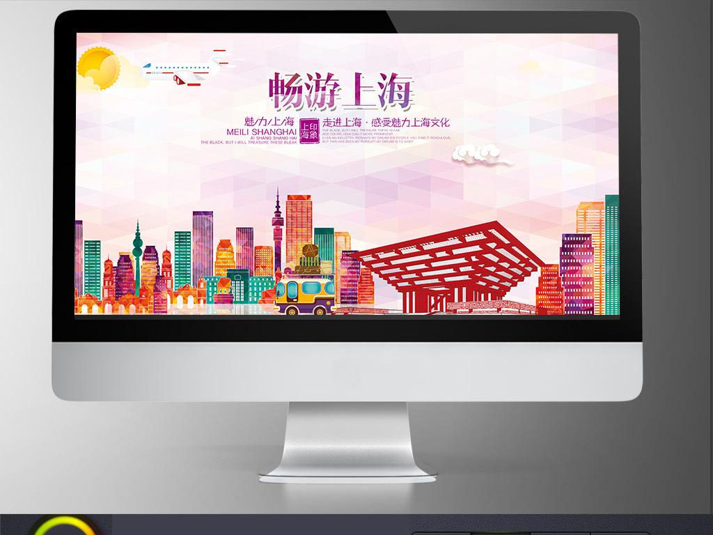 上海印象上海旅游创意海报图片