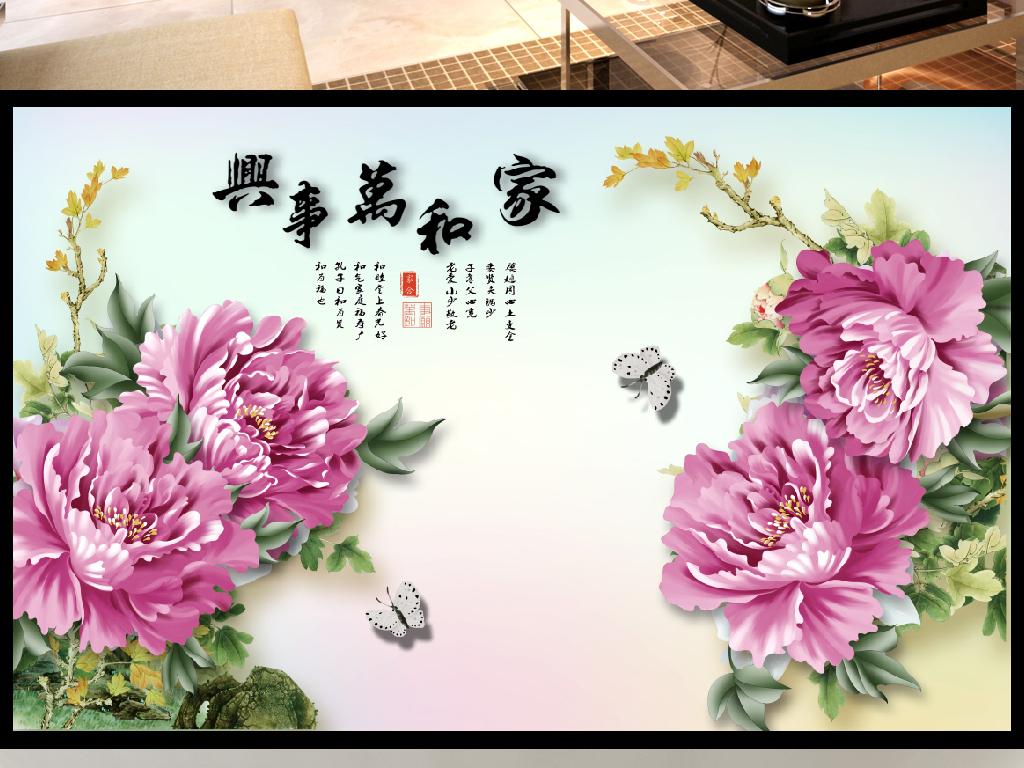3d高清手绘牡丹花家和万事兴中式背景墙
