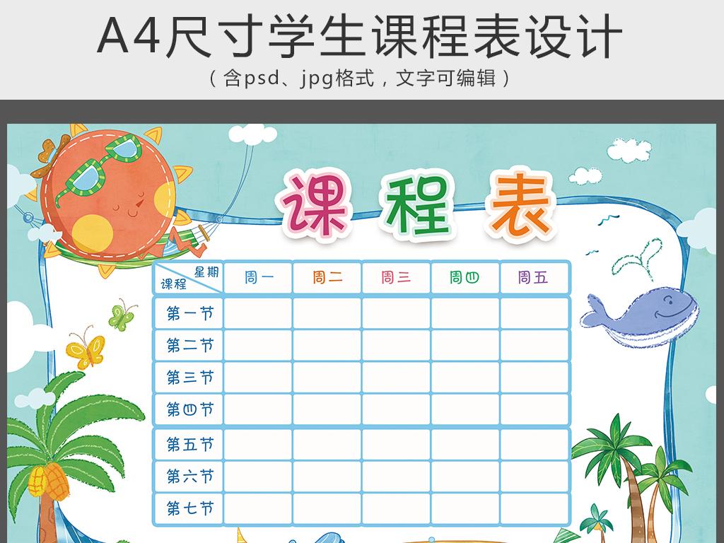 a4尺寸学生卡通课程表设计