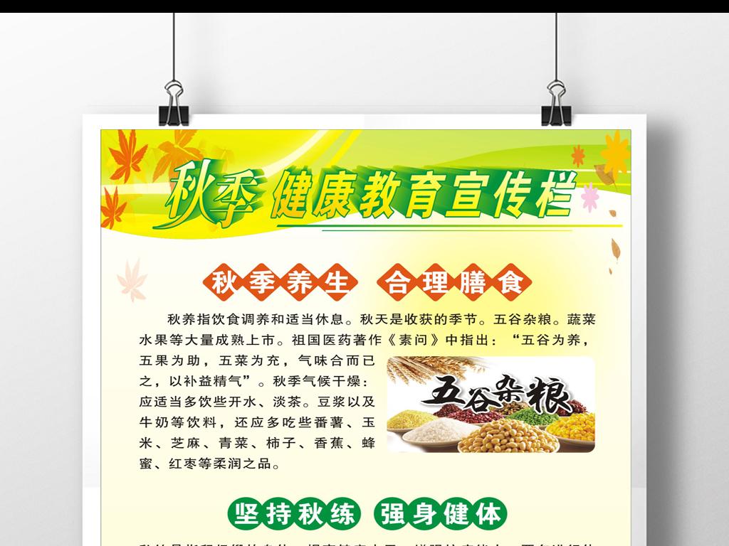 秋季健康教育社区宣传海报