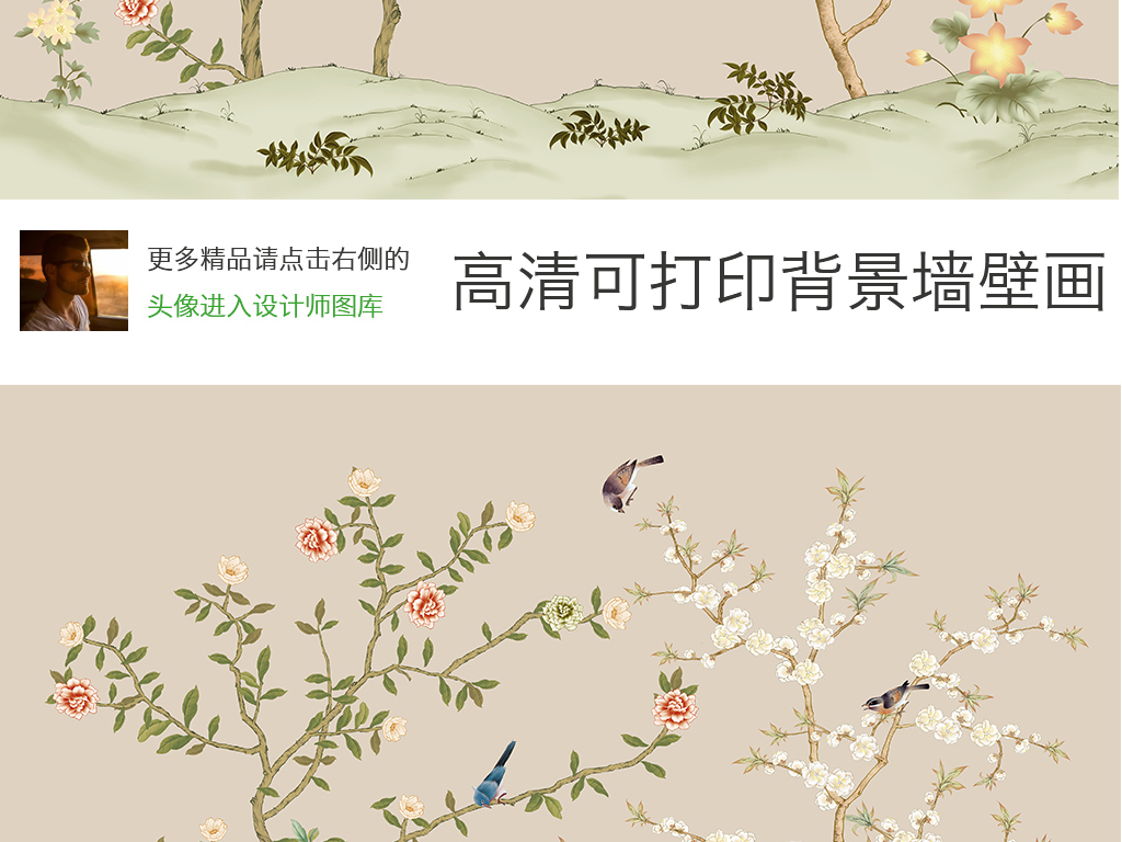 工笔画花鸟图喜鹊牡丹梅花树枝