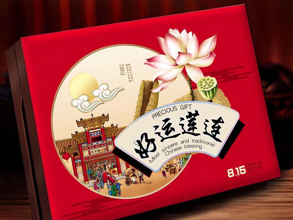 月饼盒月饼盒设计平面图                                  中秋
