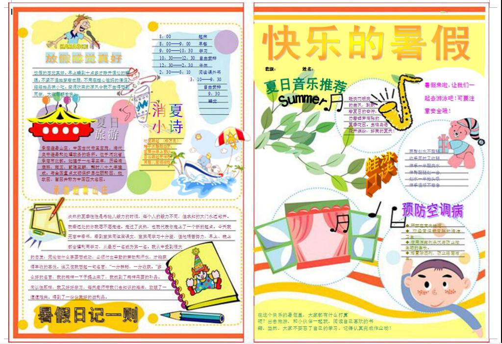 word版快乐暑假电子小报模板19