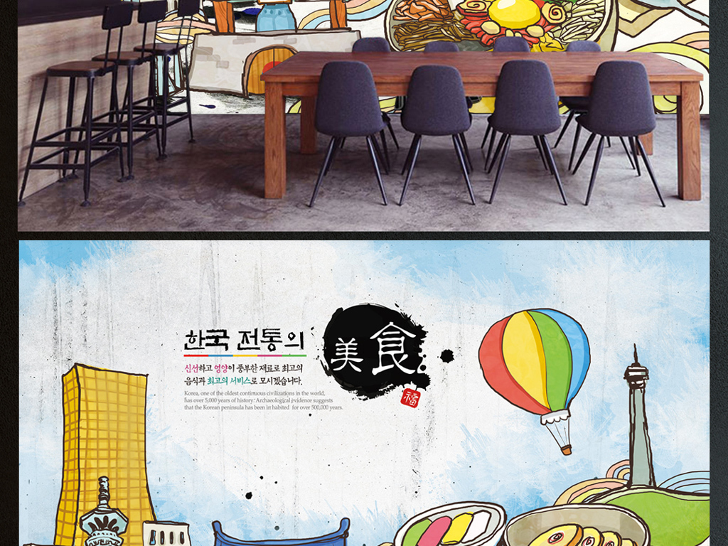 韩式美食手绘餐馆背景墙(图片编号:15549236)