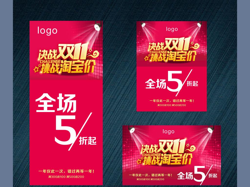 cdr)双11购物狂欢节图片双11促销海报淘宝双十一促销海报淘宝双11促销图片