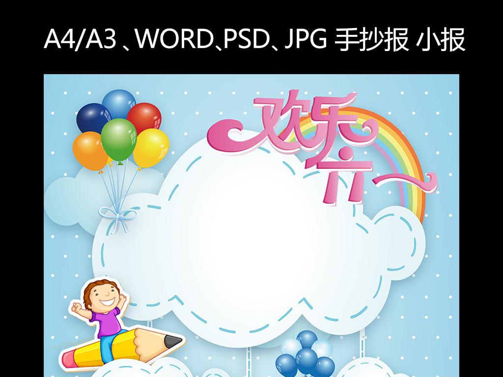 word空白电子小报通用模板六一手抄报