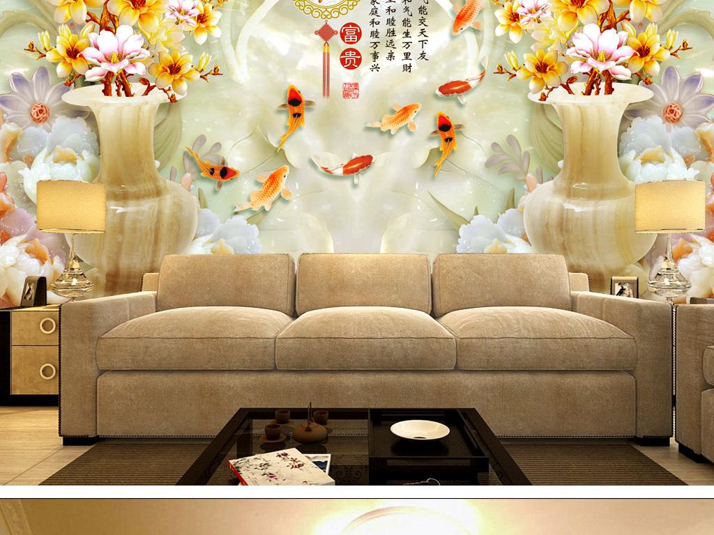 家和富贵玉雕花瓶玉兰花鲤鱼背景墙图片