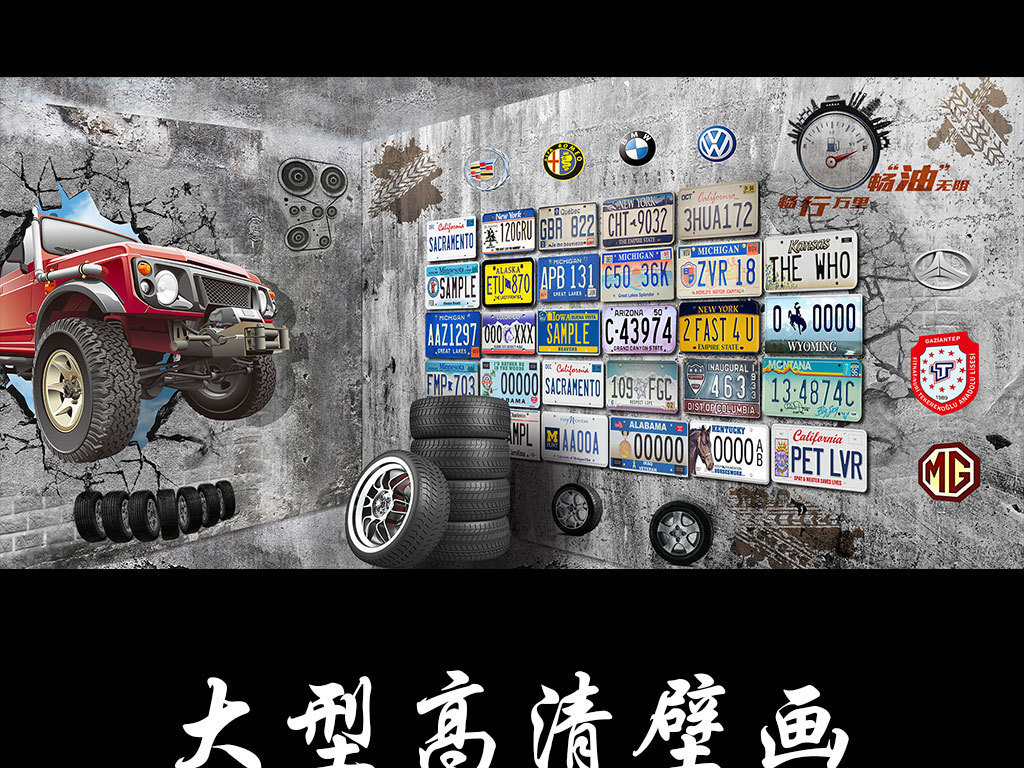 3d汽车背景墙