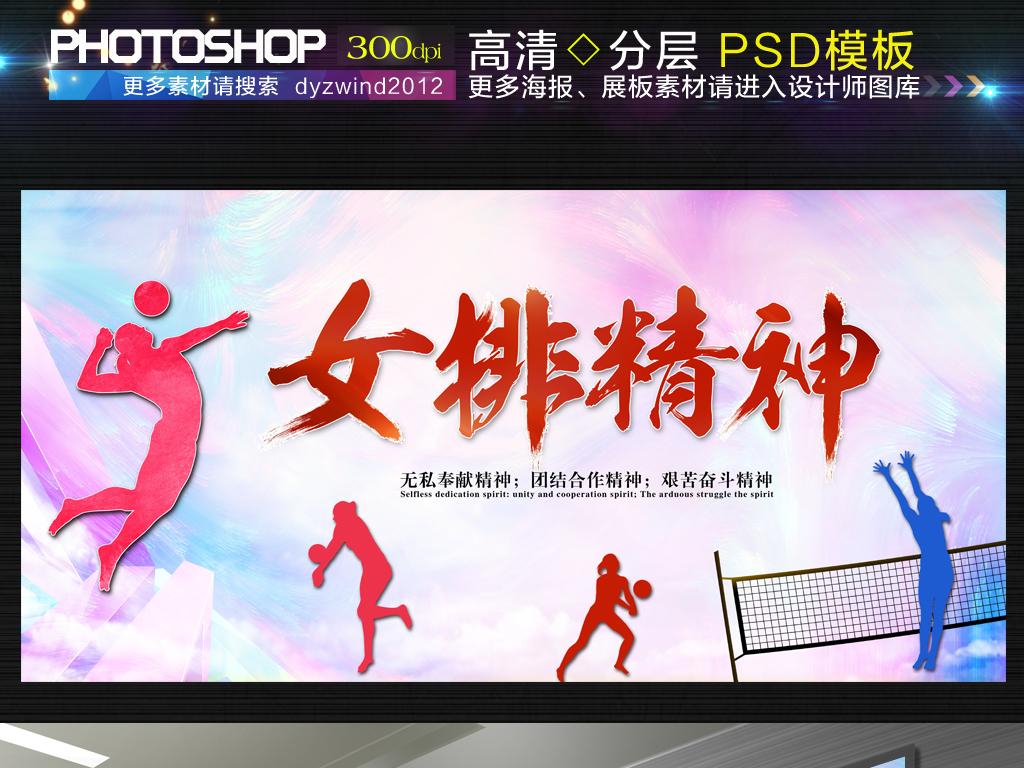 女排精神排球比赛海报 15550526