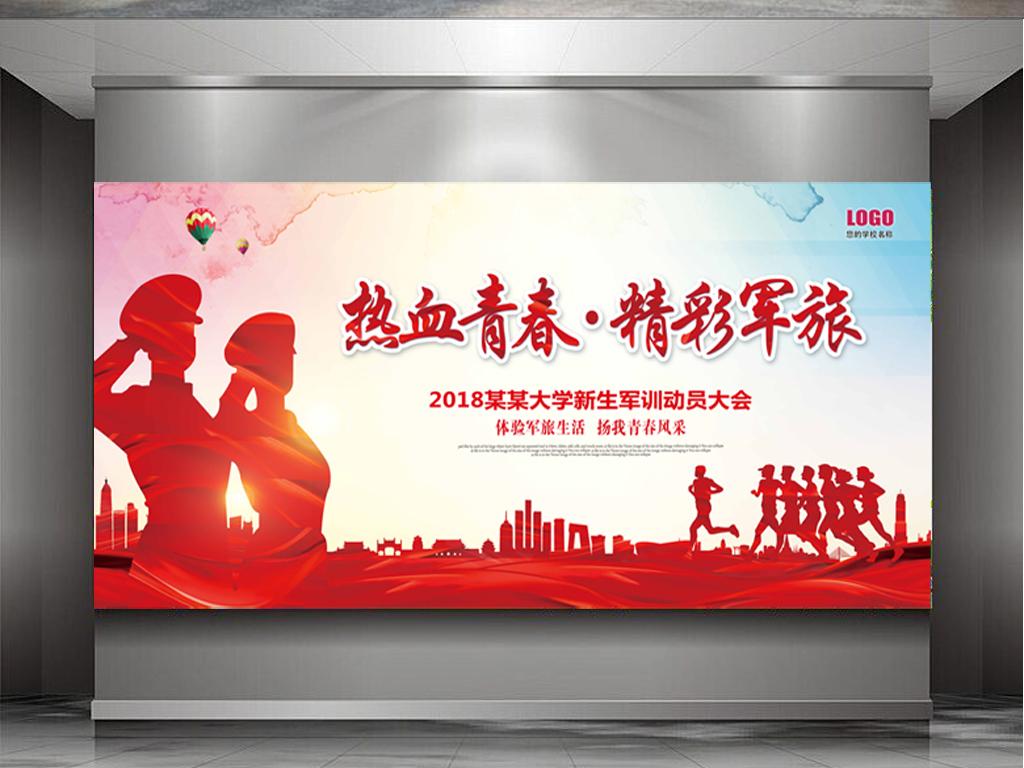 大气学校新生开学军训开幕仪式展板海报
