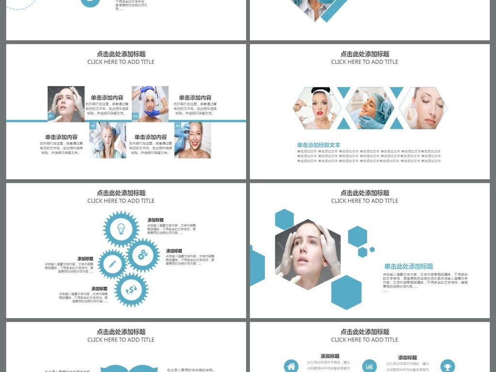 现代医疗整形美容医院PPT动态模板下载 18.96MB 医药医疗PPT大全 其他PPT