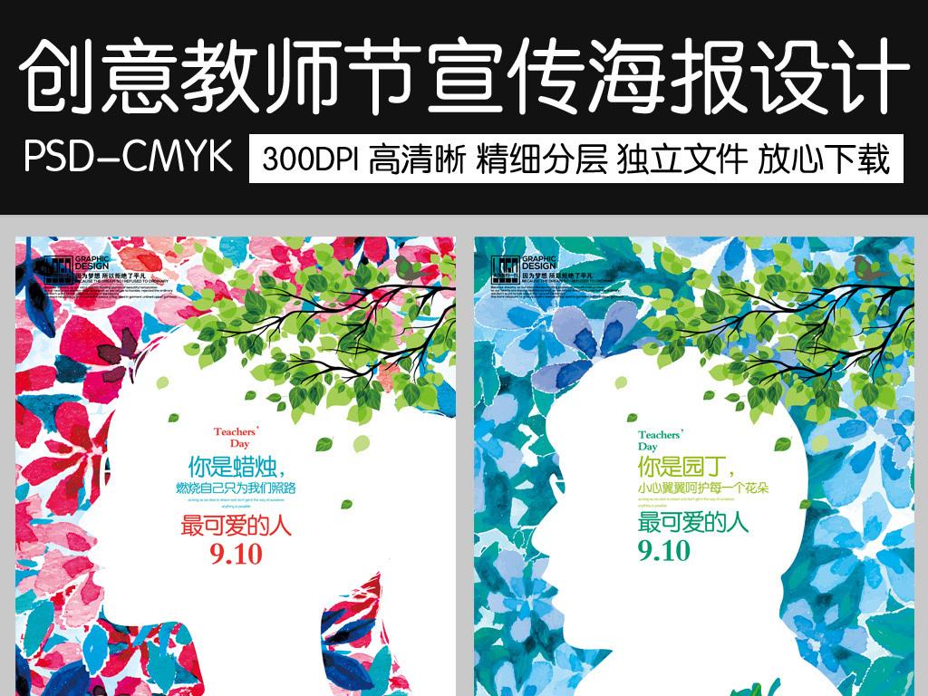 创意水彩教师节宣传促销海报设计