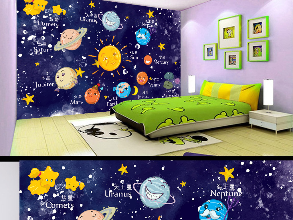手绘卡通太阳系八大行星儿童房背景墙
