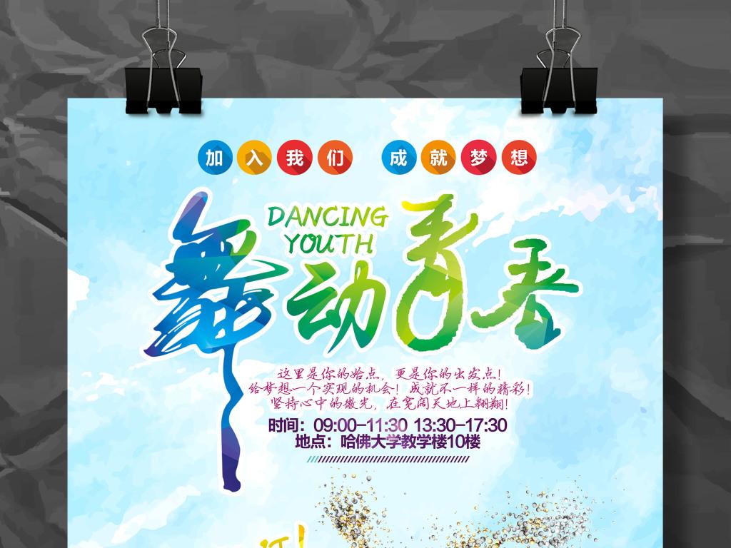 大学舞蹈社纳新海报模板设计
