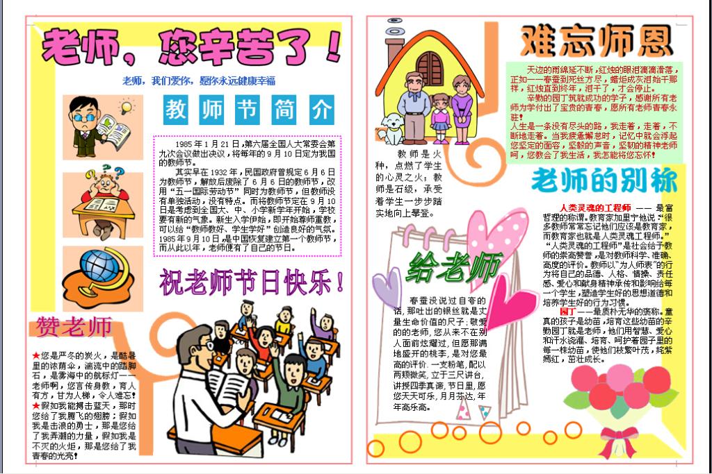 word版a3教师节电子小报模板1