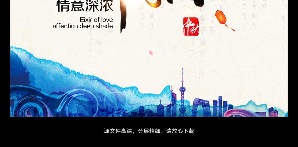 精美水彩中秋节宣传海报展板