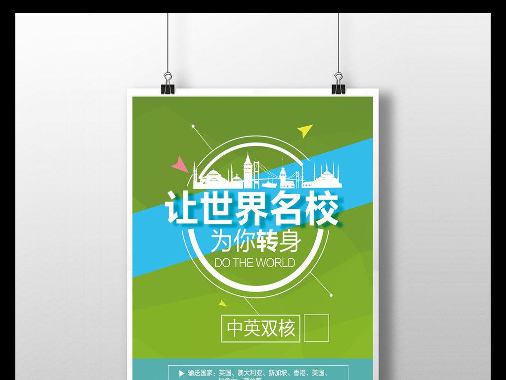名校留学海报设计