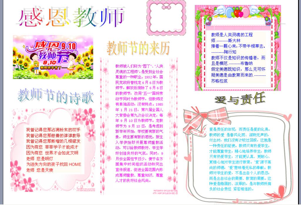 a4教师节电子小报手抄报4
