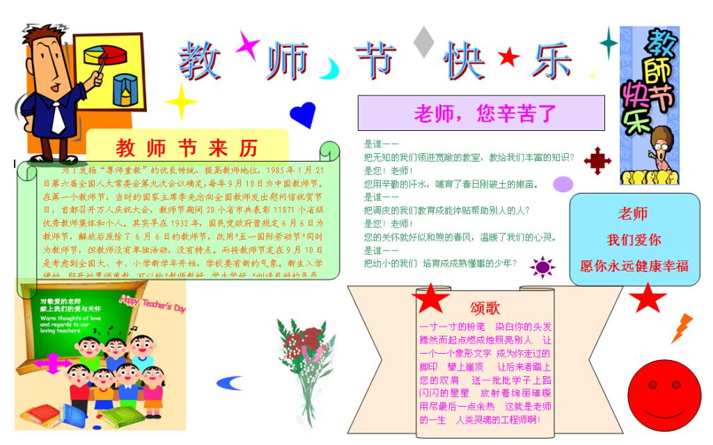 a4教师节快乐电子小报模版
