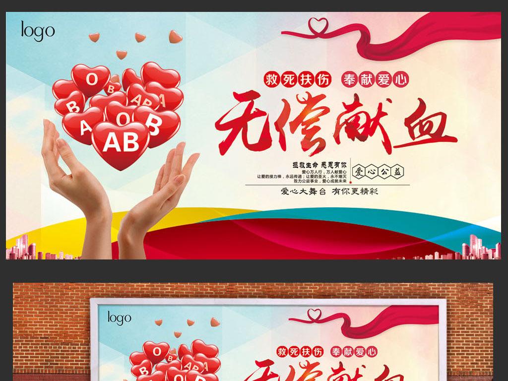 无偿献血公益广告模板下载图片