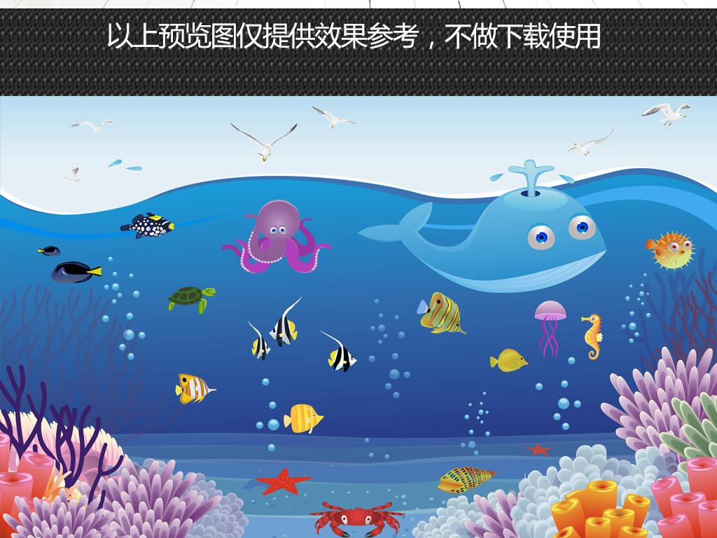 蓝色卡通海洋世界游乐场儿童房背景墙