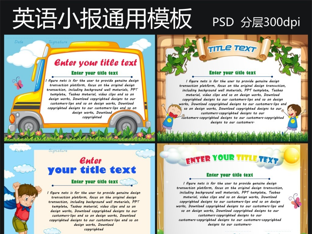 小学生英文英语小报模板