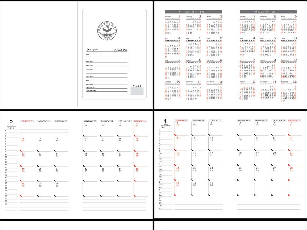 cdr)2017年日历工作日制模板下载2017年1-12月的月历记事工作小秘书