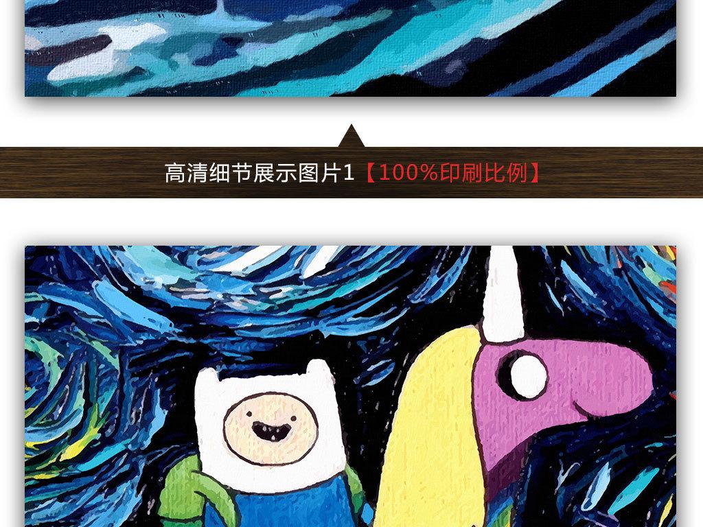 幼儿园壁画梵高星空3d电视背景墙艺术玻璃电视背景墙